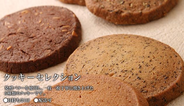 クッキーセレクションイメージ
