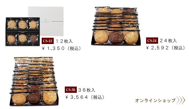 クッキーセレクションの価格